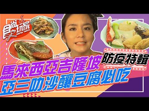 台綜-食尚玩家-馬來西亞 吉隆坡 亞三叻沙+釀豆腐必吃