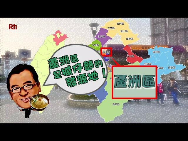摵仔麵篇|魚夫行腳‧畫說台灣#41