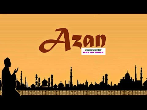 Most Beautiful and Heart Touching Azan in the World   Most Beautiful Azan ever heard.