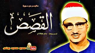 محمد صديق المنشاوي | القصــص | تلاوة نادرة .. من اسيوط عام 1966م !! جودة عالية HD