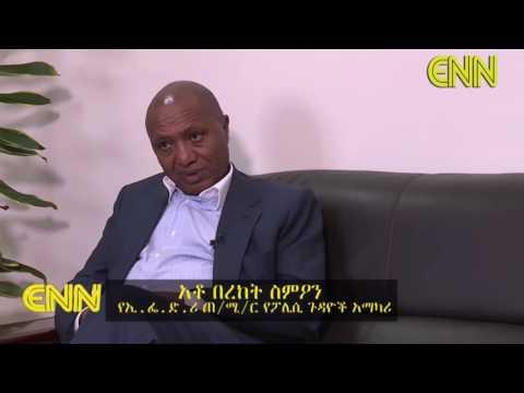 ETHIOPIA: Interview with Mr.Bereket Simon - ENN