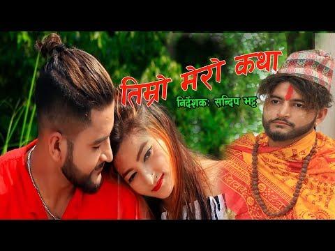 Timro Mero Katha L 'तिम्रो मेरो कथा' Nepali Modern Song L  New Nepali Song 2076/2019