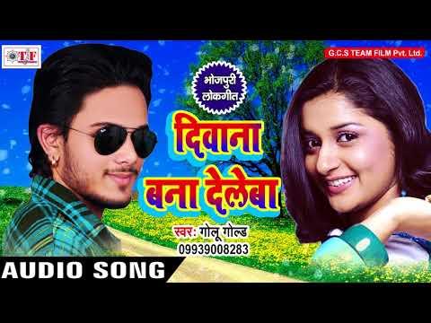 Golu Gold का सबसे हिट गाना 2017   Naina Deewana Bana Dele Ba   Hit Bhojpuri Song 2017