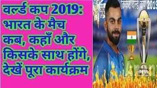 वर्ल्ड कप 2019: भारत के मैच कब, कहाँ और किसके साथ होंगे, देखें पूरा कार्यक्रम