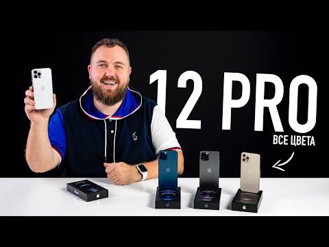 Распаковка iPhone 12 Pro с секретом....