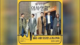 Gambar cover 조이(JOY)- 좋은 사람 있으면 소개시켜줘 (Introduce me a good person) / 슬기로운 의사생활 OST Part 2