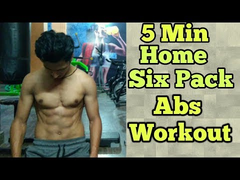 5 Min Six Pack Abs Workout | At Home   ( no gym)