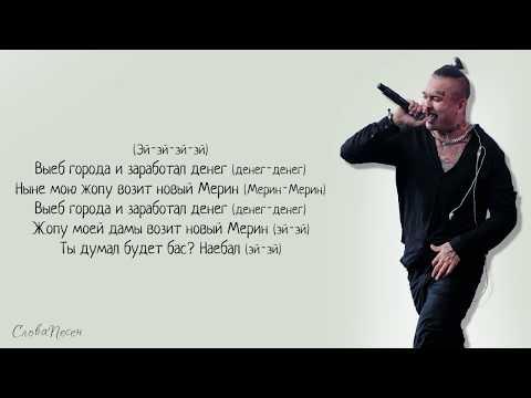MORGENSHTERN - Новый Мерин | ТРЕК + ТЕКСТ | LYRICS