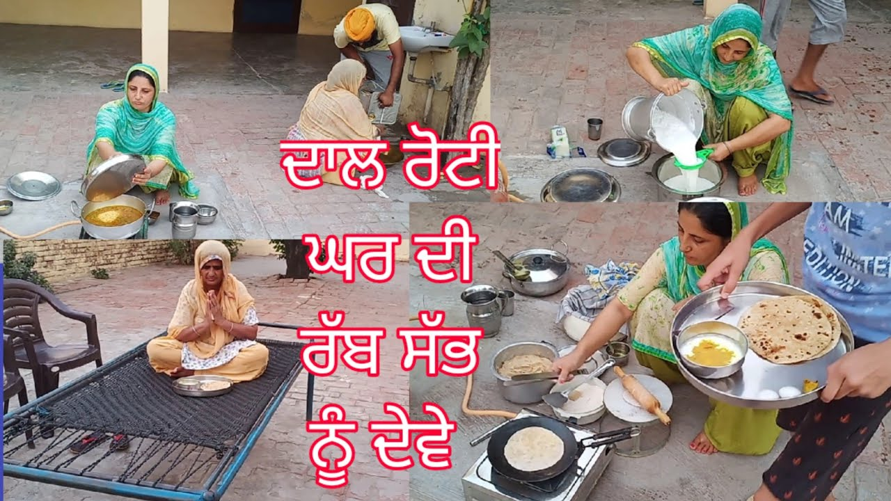ll 😍Simple life😍 ll💕 food , clothes nd shelter .... basic needs of life💕 ll punjabi home cooking ll