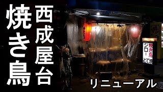 西成の名物屋台【焼き鳥ジロー】リニューアルオープン