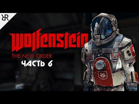 Прохождение Wolfenstein: The New Order | Часть 6: Лунная база | Сложность Убер