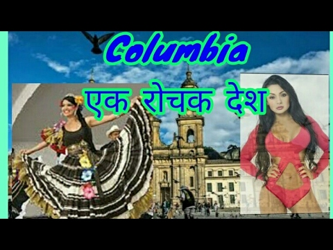 कोलंबिया के 10 रोचक तथ्य ।। 10 Awesome facts about Columbia