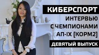Интервью с чемпионами АП-IX КОРМ2. Девятый выпуск