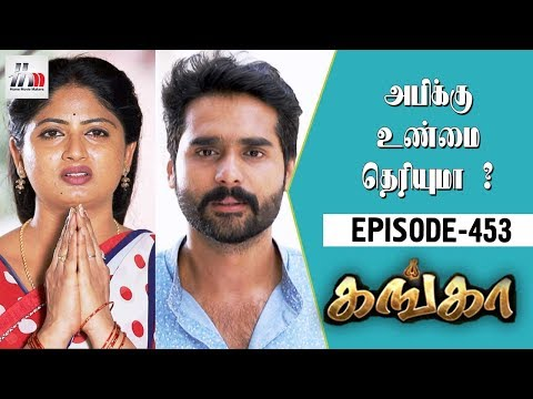 Ganga Tamil Serial | Episode 453 | 25 June 2018 | Ganga Latest Serial | Home Movie Makers