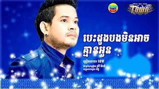 បេះដូងបងមិនអាចគ្មានអូន ច្រៀងដោយ៖ ខេម, Town Production, Khmer New song 2017