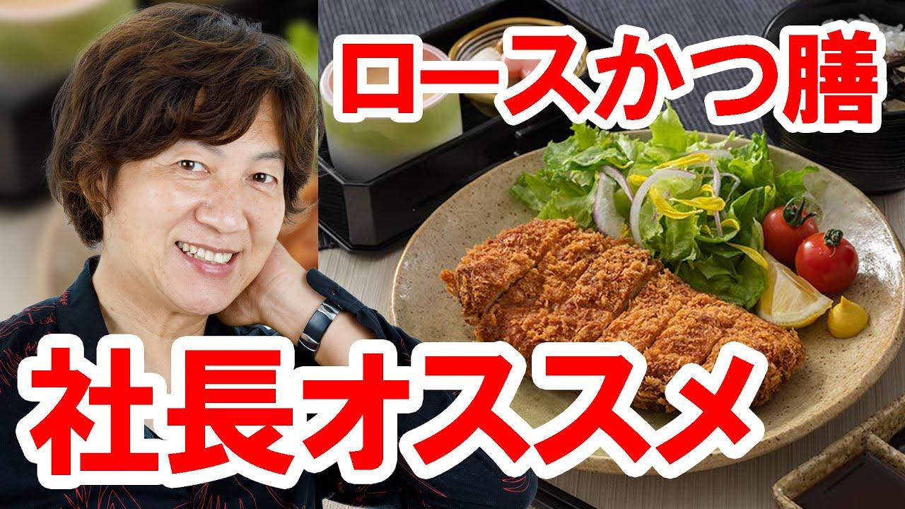【食べてみた】社長イチオシ!味噌だれが選べるロースかつ膳(2021-07 東京ディズニーランド/れすとらん北齋)