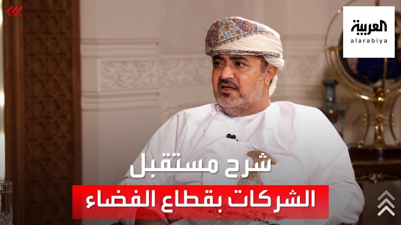 وزير عُماني يكشف للعربية مستقبل الشركات الصغيرة والمتوسطة في قطاع الفضاء  - 17:56-2021 / 9 / 24