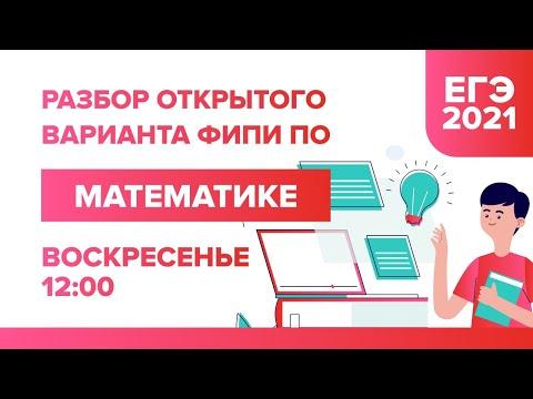 Разбор открытого варианта ФИПИ по Математике ЕГЭ - 2021 | УМНИКУМ