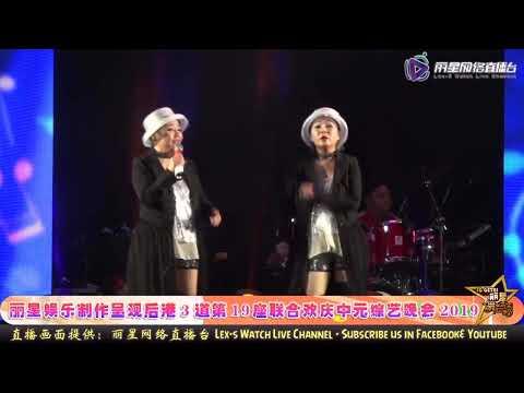 丽星娱乐制作 后港3道第19座联合中元会庆中元歌台秀