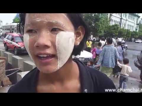 เรียนภาษาพม่ากับเด็กสาวเมืองย่างกุ้ง