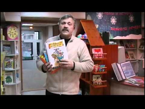 С.С. Сухинов, автор серии детских книг