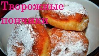 Творожные пышки-пончики в домашних условиях - Видео-рецепт