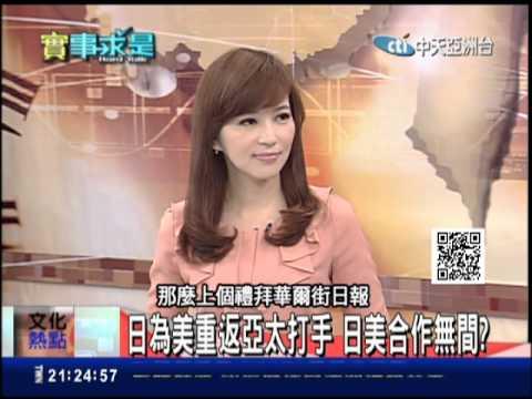 2013.11.06實事求是 日本海上保安廳 5日扣押中國漁船