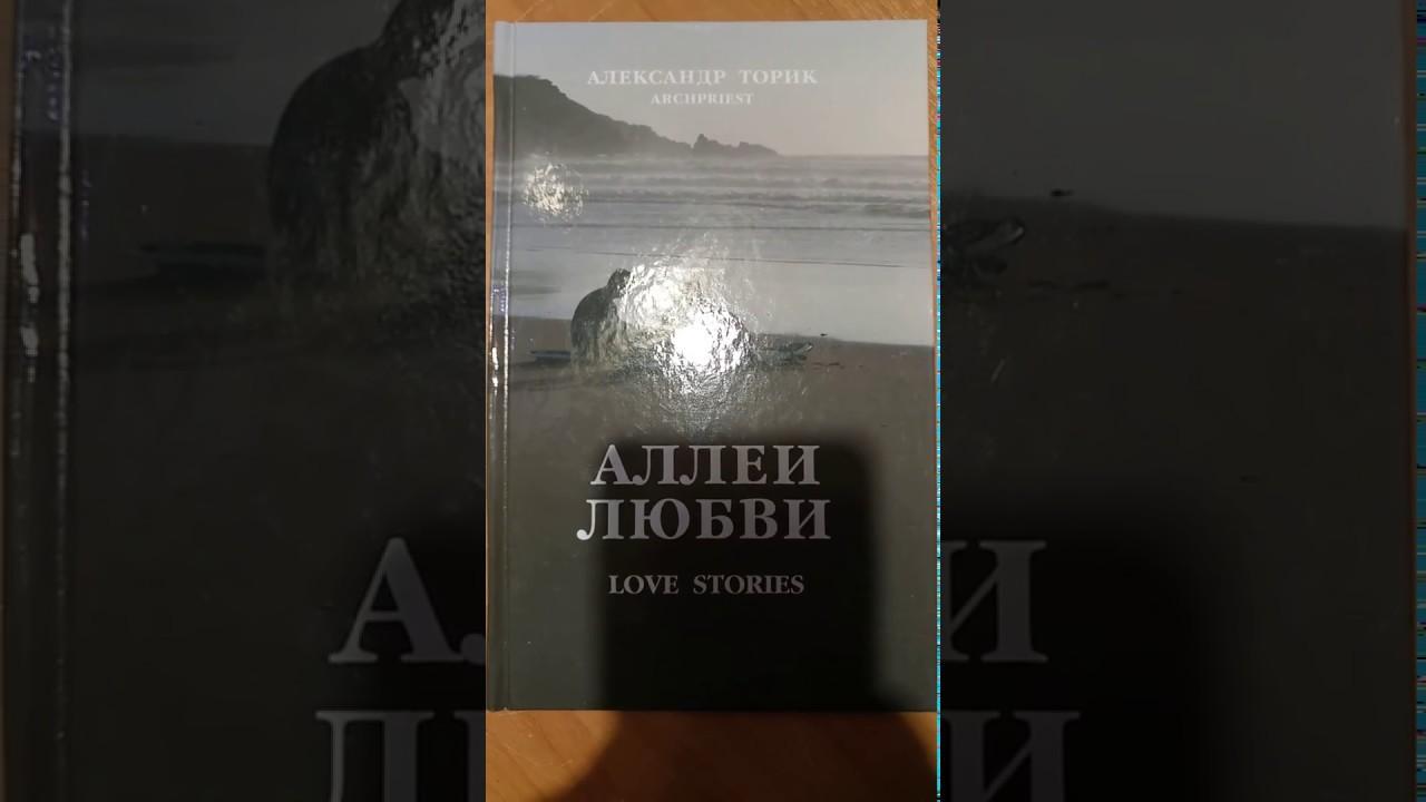 АЛЕКСАНДР ТОРИК АЛЛЕЯ ЛЮБВИ СКАЧАТЬ БЕСПЛАТНО