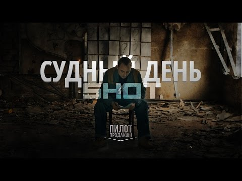 SHOT | Судный день (Official Music Video) Премьера 2014