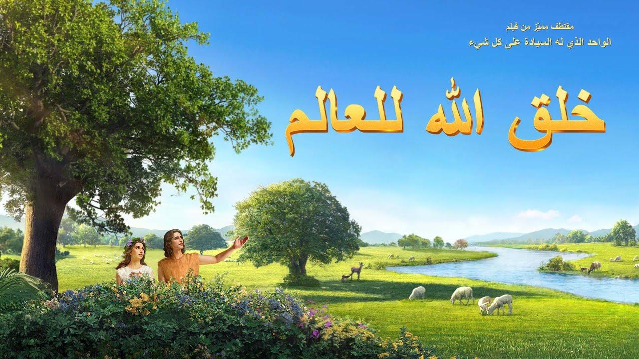 الوثائقي المسيحي - خلق الله للعالم - مدبلج إلى العربية