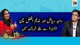 Khabarnaak | Ayesha Jahanzeb | 12th April 2020
