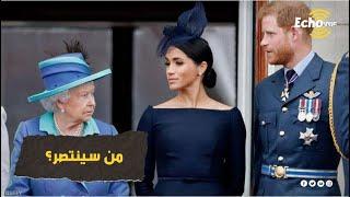 غضب الملكة وآلاف الدولارات تلاحق الأمير السابق هاري بعد اعتزاله الملكية من أجل حبيبته ميجان