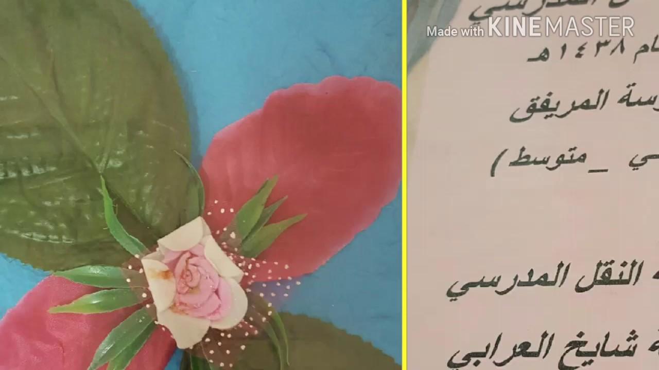 ملف النقل المدرسي لمدرسة المريفق بالحارث للعام الدراسي 1438 Youtube