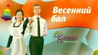 """Весенний бал 2016 в Орске. Видеоурок """"Буги-вуги"""""""