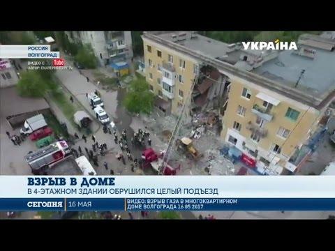В Волгограде разрушен взрывом четырехэтажный дом