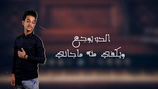 خايف احبك   حمزة الشوافي (cover)