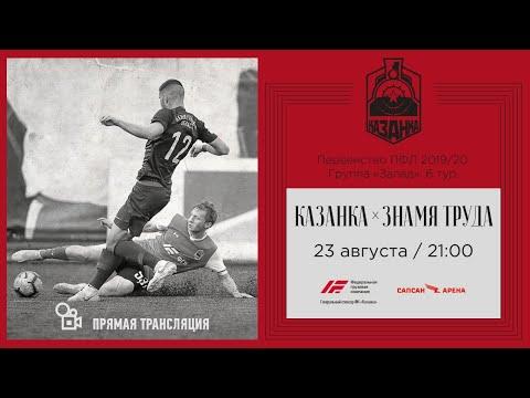 «Казанка» – «Знамя Труда». 6 тур. ОЛИМП-ПФЛ. Прямая трансляция