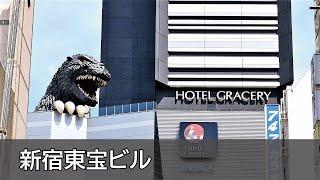 TAKENAKA CORPORATION-SHINJUKU TOHO BLDG(新宿東宝ビル)