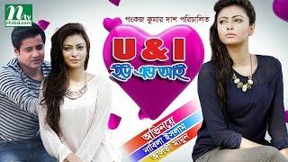 Bangla Natok: U & I | Nabila Islam, Alvi Mamun | Romantic Natok | Directed By Pankaj Kumar Das