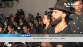 """المغرب: """"المحقور"""" ..  مسرح تفاعلي يناقش قضايا اجتماعية"""