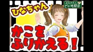 [LIVE] 60回放送!!過去ふりかえり動画配信【星菜日向夏のゼロ時間目60】