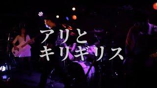 【LIVE】「アリとキリギリス(歌詞付き)」 at 新宿Motion 2020.01.11