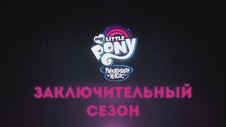 [ДУБЛЯЖ] MLP:FiM заключительный сезон, официальный трейлер