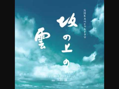 坂の上の雲 サントラ 久石譲 Saka no Ue no Kumo Sound Track Joe Hisaishi