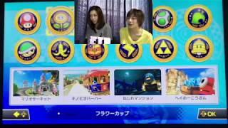 マリオカート8デラックスをプレイ~任天堂Switch~ 秦みずほ 動画 28
