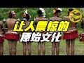 原始部族的神奇文化 巫毒教的还魂术 奇怪的成人礼 [脑洞乌托邦 | Mystery Stories TV]