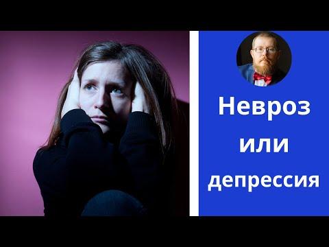 Как отличить невроз от депрессии