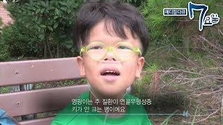 메디컬 다큐 7요일 - 늦둥이 사랑- 연골무형성증 외_#002