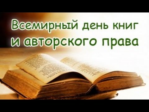 23 апреля - Всемирный день книг и авторского права! История ...