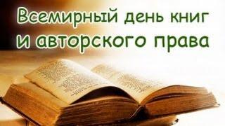 23 апреля - Всемирный день книг и авторского права! История праздника.